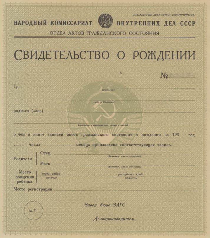 оформить гражданство ес